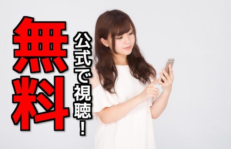 海月姫 ドラマ 動画